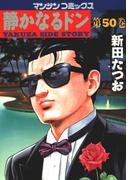 静かなるドン(50)(マンサンコミックス)