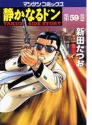 静かなるドン(59)(マンサンコミックス)