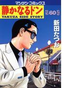 静かなるドン(60)(マンサンコミックス)