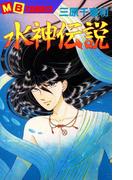 水神伝説(MBコミックス)