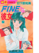 FINEな彼女1(MBコミックス)