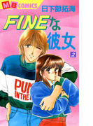 FINEな彼女2(MBコミックス)