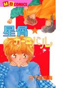 星屑カーニバル(MBコミックス)