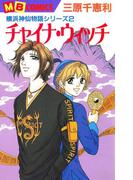 横浜神仙物語2~チャイナ・ウィッチ~(MBコミックス)