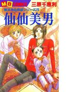 横浜神仙物語3~仙仙美男~(MBコミックス)
