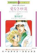 愛なき砂漠(ハーレクインコミックス)