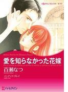 愛を知らなかった花嫁(ハーレクインコミックス)