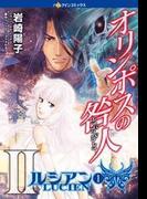 オリンポスの咎人II ルシアン 1(ハーレクインコミックス)