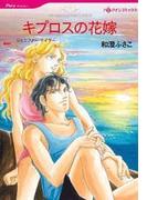 キプロスの花嫁(ハーレクインコミックス)