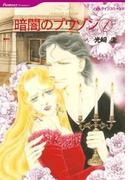 暗闇のプワゾン 1巻(ハーレクインコミックス)