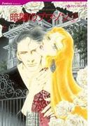暗闇のプワゾン 2巻(ハーレクインコミックス)