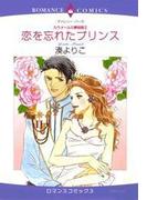 恋を忘れたプリンス(ハーレクインコミックス)