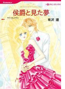 侯爵と見た夢(ハーレクインコミックス)