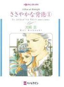 ささやかな背徳 1(ハーレクインコミックス)