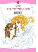 天使と恋と億万長者(ハーレクインコミックス)