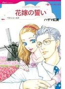 花嫁の誓い(ハーレクインコミックス)