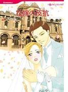 花嫁の反抗(ハーレクインコミックス)