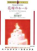 花嫁のルール(ハーレクインコミックス)