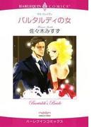 バルタルディの女(ハーレクインコミックス)