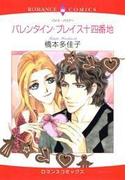 バレンタイン・プレイス十四番地(ハーレクインコミックス)