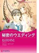秘密のウエディング(ハーレクインコミックス)