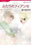 ふたりのフィアンセ(ハーレクインコミックス)