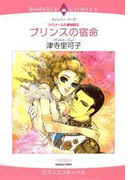 プリンスの宿命(ハーレクインコミックス)