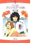 プリンセスへの旅(ハーレクインコミックス)