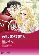 みじめな愛人(ハーレクインコミックス)