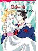 誘惑の森(ハーレクインコミックス)