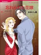 忘れられた花嫁(ハーレクインコミックス)