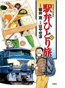 駅弁ひとり旅1(アクションコミックス)