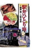 駅弁ひとり旅4(アクションコミックス)