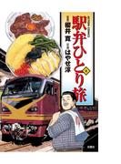 駅弁ひとり旅8(アクションコミックス)