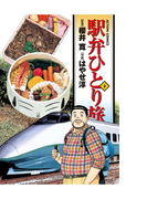 駅弁ひとり旅9(アクションコミックス)
