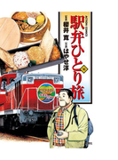 駅弁ひとり旅10(アクションコミックス)