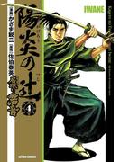 陽炎の辻 居眠り磐音4(アクションコミックス)