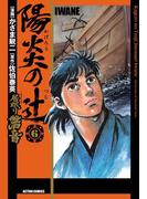 陽炎の辻 居眠り磐音6(アクションコミックス)