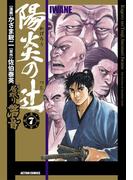 陽炎の辻 居眠り磐音7(アクションコミックス)