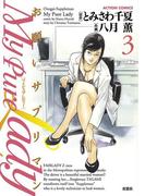 My Pure Lady3(アクションコミックス)