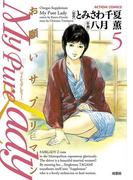 My Pure Lady5(アクションコミックス)