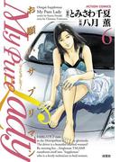 My Pure Lady6(アクションコミックス)
