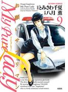 My Pure Lady9(アクションコミックス)
