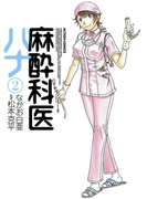 麻酔科医ハナ2(アクションコミックス)