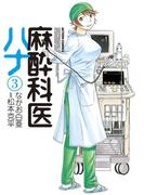 麻酔科医ハナ3(アクションコミックス)