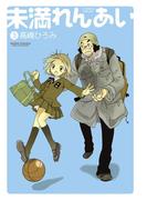 未満れんあい3(アクションコミックス)