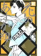 新・花のあすか組! (6)(フィールコミックス)