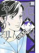 新・花のあすか組! (8)(フィールコミックス)