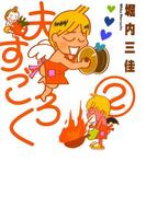 夫すごろく (2)(フィールコミックス)