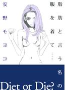 『後ハッピーマニア 1巻』発売